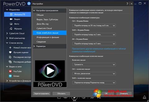 Skärmdump PowerDVD för Windows 7